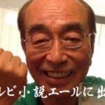 志村けん さんの朝ドラ の 台本 が ボロボロ になっていた