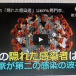 武漢第二波の爆発111万人・肺炎だけじゃない!中国を襲う数々の疫病