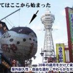 大阪・新世界の「づぼらや」閉店へ!新型コロナの影響